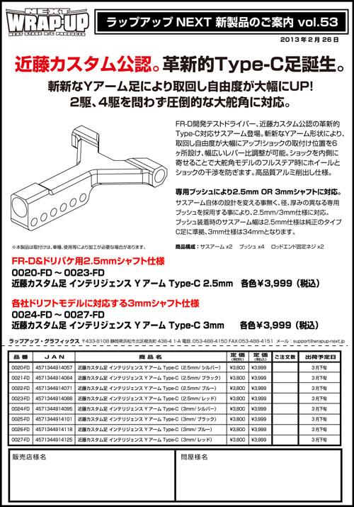 ラップアップ新製品案内2013_03_v53