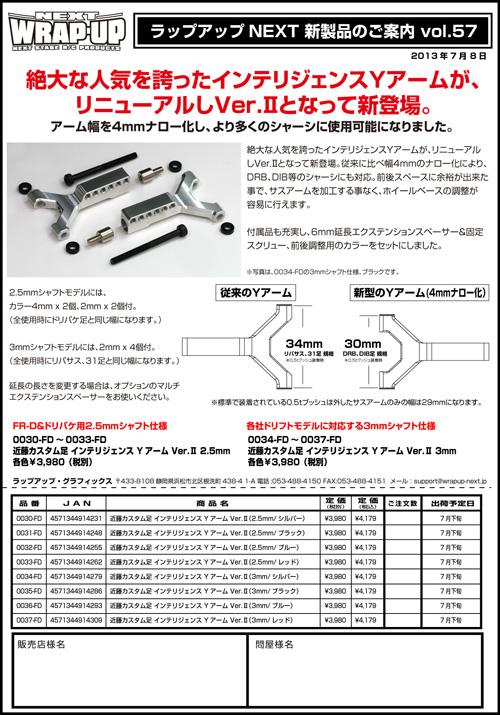 ラップアップ新製品案内2013_07_v57