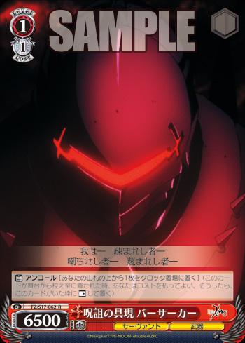 呪詛の具現 バーサーカー.jpg