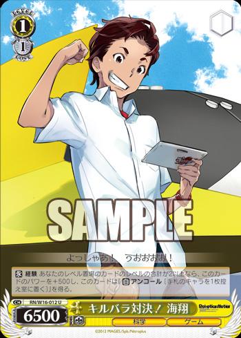 キルバラ対決! 海翔.jpg