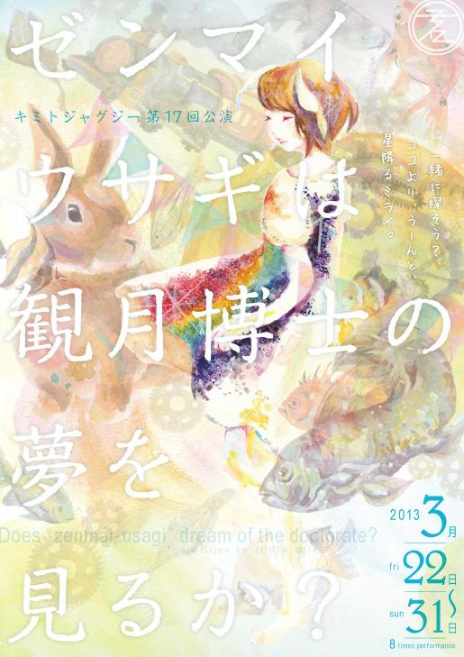 zenmaiusagi_fly_omote.jpg