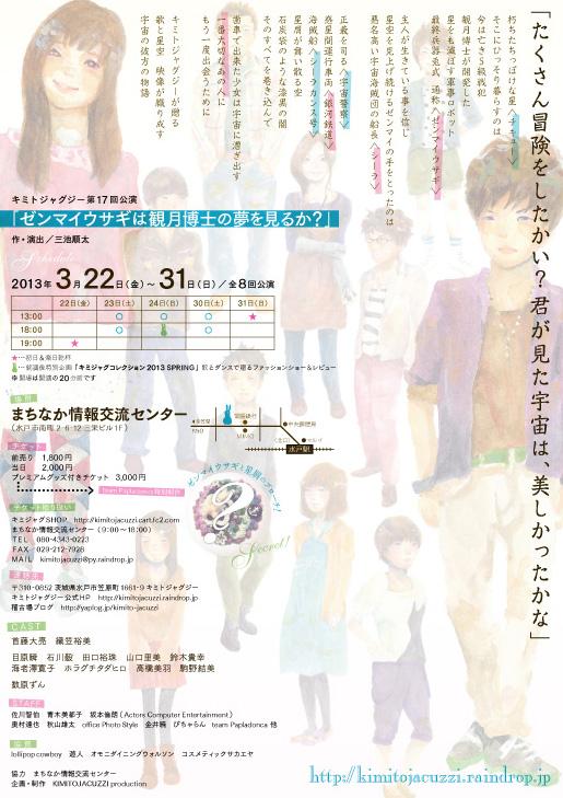 zenmaiusagi_fly_ura.jpg
