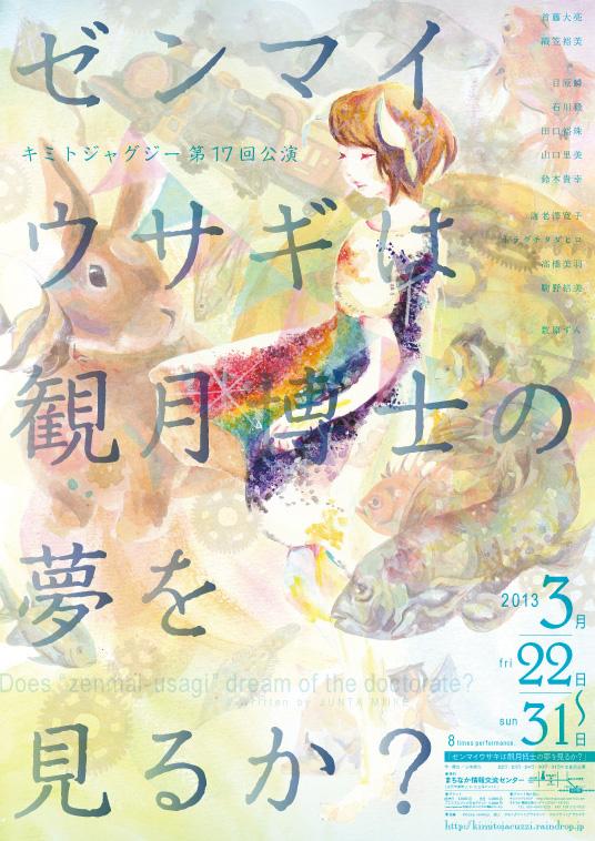 zenmaiusagi_poster.jpg