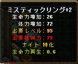 ミスリン+2
