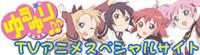 ゆるゆり♪♪TVアニメスペシャルサイト