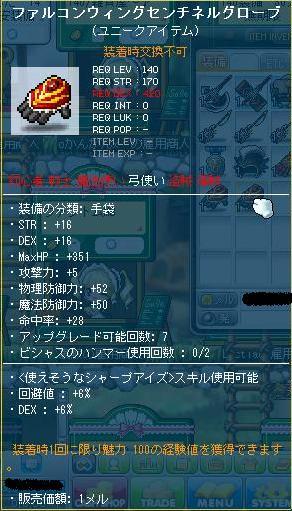 140弓手袋