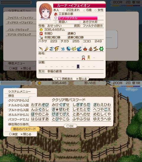 七代目PC:ルーナ・イフェイオン(ファルケの啓示/性格:おせっかい)