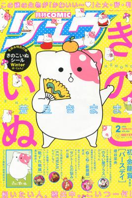 『コミック リュウ』2013年2月号