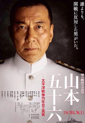 映画『聯合艦隊司令長官 山本五十六 -太平洋戦争70年目の真実-』(2011)