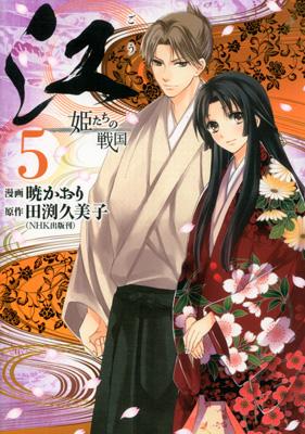 田渕久美子&暁かおり『江 姫たちの戦国』第5巻(完結)