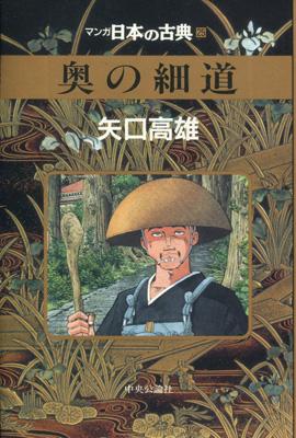 矢口高雄『マンガ日本の古典 25 奥の細道』