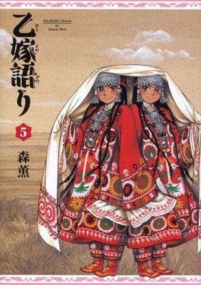 乙嫁語り(おとよめがたり)第5巻_森薫