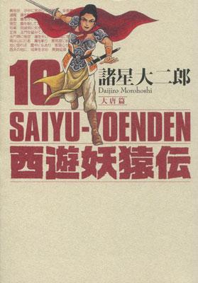 『西遊妖猿伝』第10巻_大唐篇_講談社版_諸星大二郎