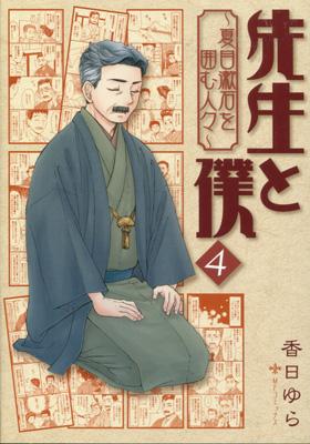 香日ゆら『先生と僕 夏目漱石を囲む人々』第4巻