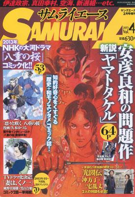 『サムライエース(SAMURAI A)』2013年 vol.04