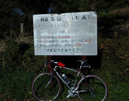 20121103_kasayama.jpg