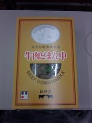 20121130_beaf.jpg