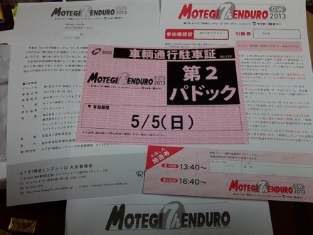 20130425_motegi.jpg