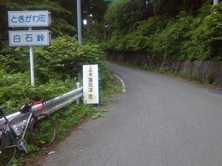 20130623_siraisi.jpg