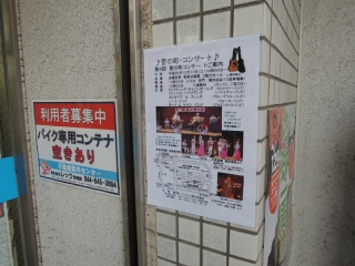 菅の町コンサート