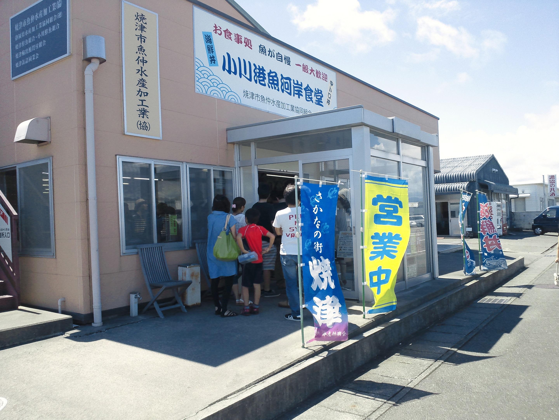 小川港魚河岸食堂外観201208121300