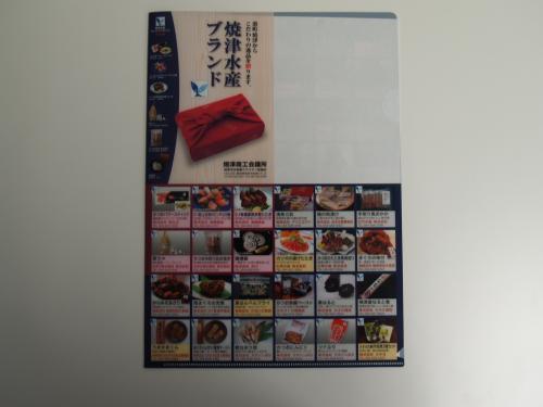 焼津水産ブランド 表