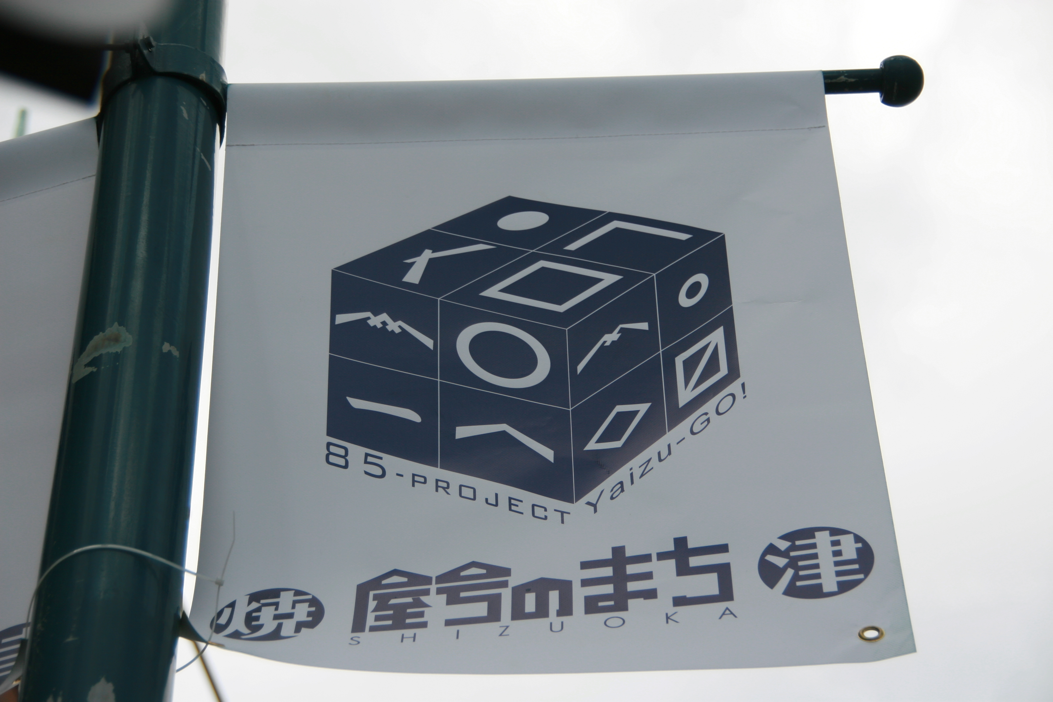 屋号のれんストリート20130110_1