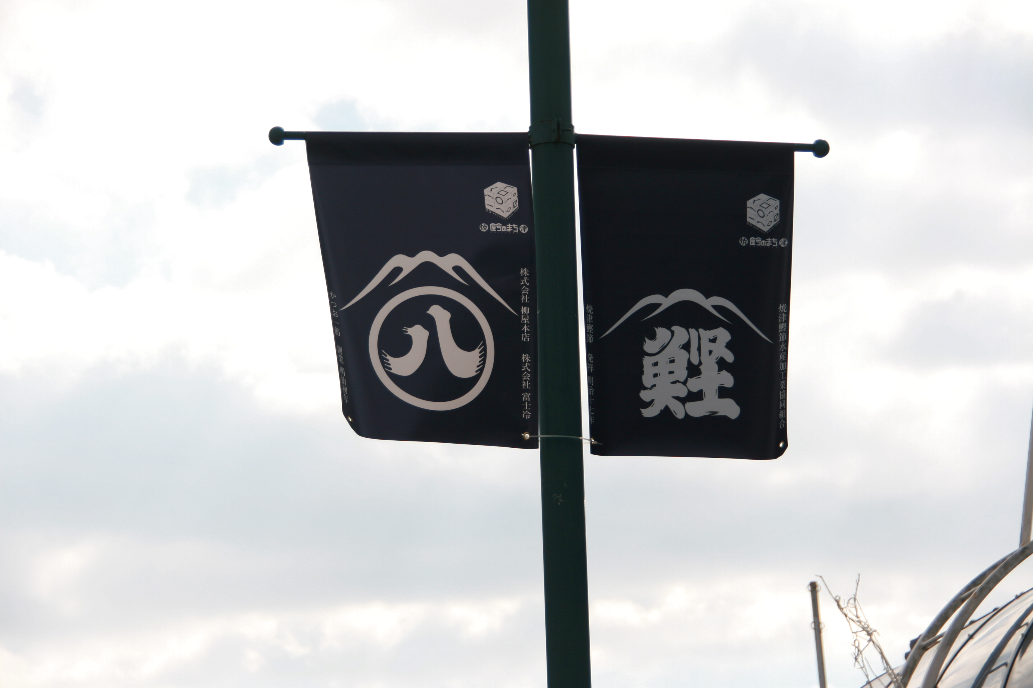 屋号のれんストリート20130110_2