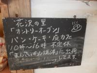 庭カフェ 時間
