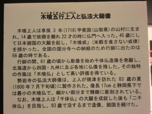 CIMG2148_convert_20130420164300木喰さん説明