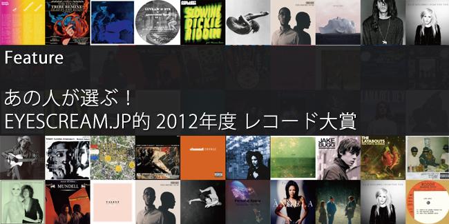 2012record-02.jpg