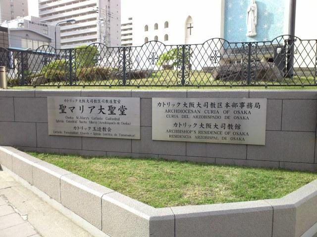 OsakaKyokai04.jpg