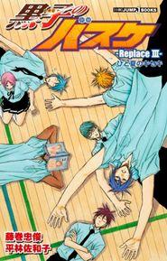 黒子のバスケ ─Replace III─ ひと夏のキセキ (JUMP j BOOKS)