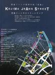 児島ジーンズストリート マップ:クリックで拡大