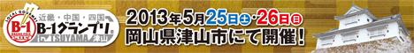 B-1グランプリin津山 公式サイト