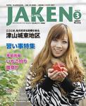 JAKEN ホームページ