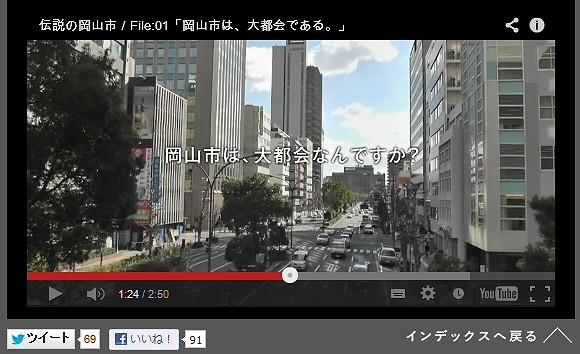 岡山市は、大都会である。 movei
