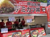 岡山デミカツ丼