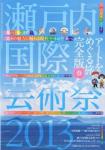 瀬戸内国際芸術祭2013公式ガイドブック Amazon.co.jp