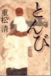 「とんび」 Amazon.co.jp