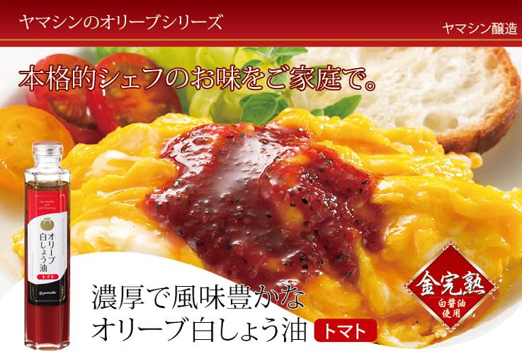 オリーブ白しょう油トマト風味