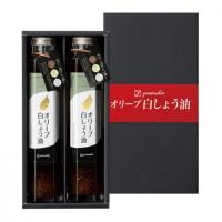 オリーブ白しょう油ギフト2本セット(化粧箱入)YO-20