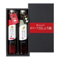 オリーブ白しょう油ギフト2本セット(プレーン、トマト)YO-20
