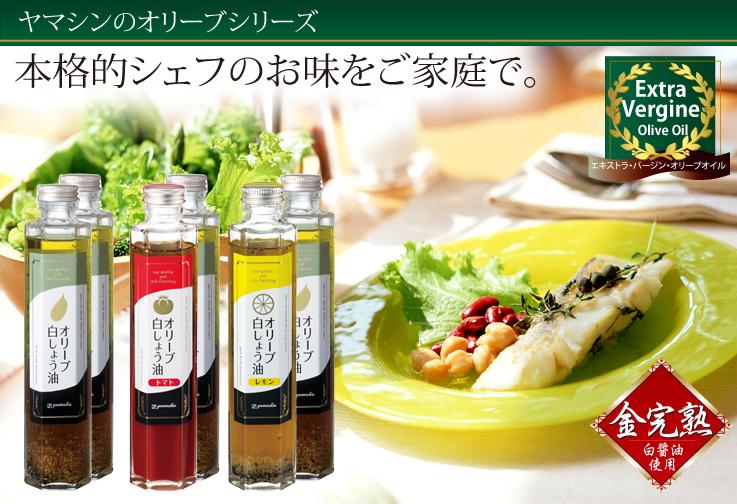 オリーブ白しょう油シリーズ