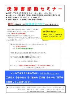 セミナー案内 HP用_1