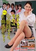 近未来の学校は、女教師だらけ。 担任・白井ユリ先生