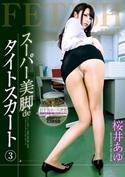 スーパー美脚deタイトスカート3 桜井あゆ
