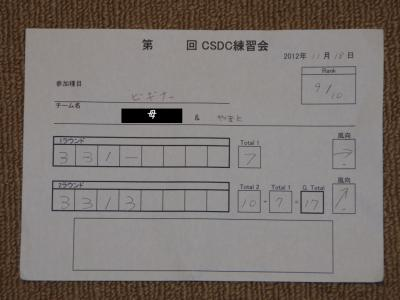 CSDC3回14.12/11/18