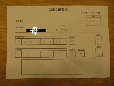 CSDC5回01.13/01/20