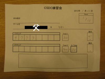 CSDC5回02.13/01/20